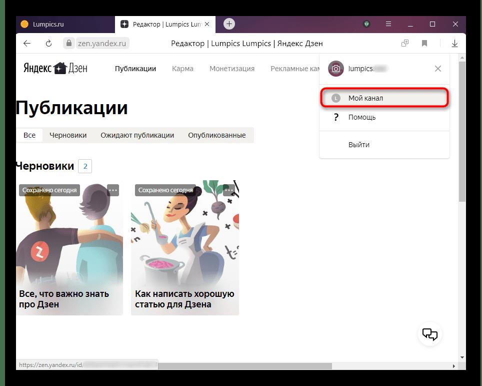Переход в просмотр своего профиля в Яндекс.Дзене