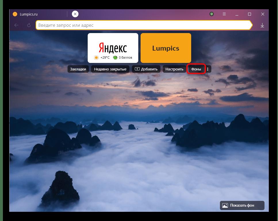 Переход в раздел Фоны для установки однотонного фона в Яндекс.Браузере