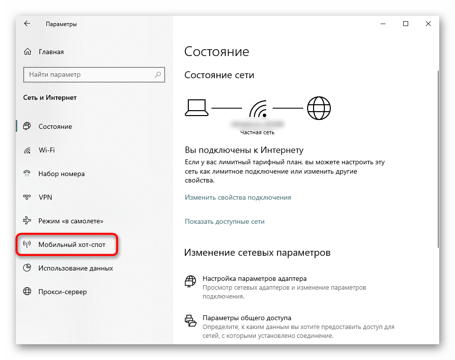 Переход в раздел Мобильный хот-спот в Параметрах Windows 10