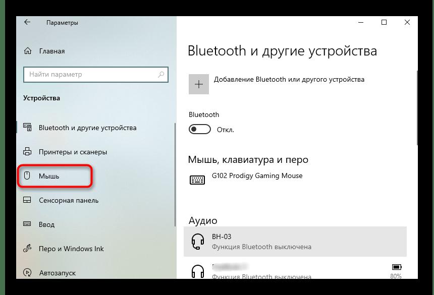 Переход в раздел Мышь для настройки скорости двойного клика в Windows 10
