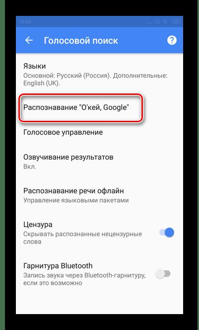 Переход в раздел распознавания для отключения голосового помощника на экране Андроид в настройках