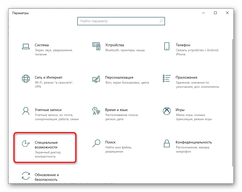 Переход в раздел Специальные возможности в Параметрах для отключения залипания клавиш в Windows 10