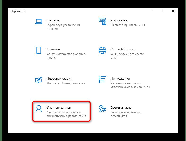 Переход в раздел учетных записей для сброса пароля от учетной онлайн-записи Microsoft через Windows 10