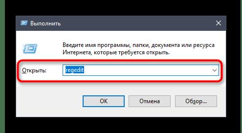 Переход в редактору реестра после удаления Counter-Strike Global Offensive через Windows 10