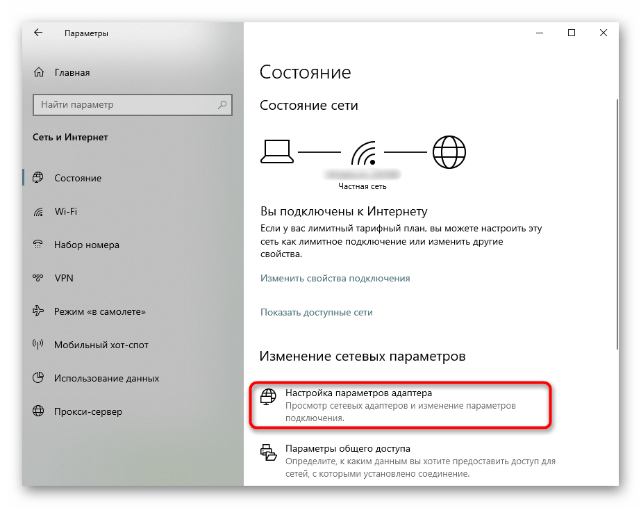 Переход в свойства адаптера через Параметры для раздачи интернета в Windows 10