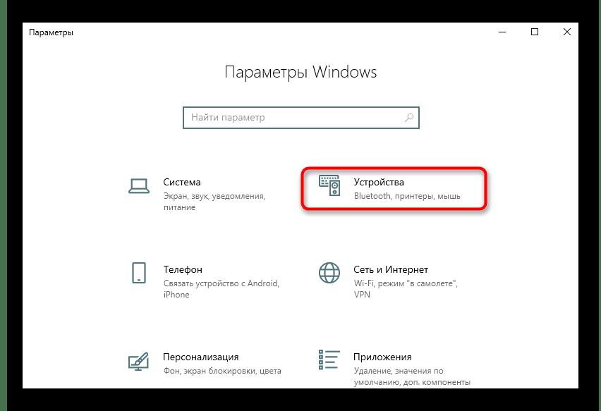 Переход в устройства для настройки скорости двойного клика мыши в Windows 10