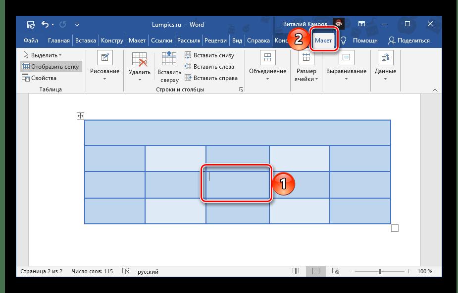 Переход во вкладку Макет для разделения ячейки таблицы в Microsoft Word