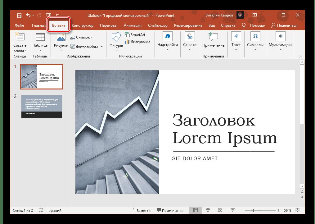 Переход во вкладку Вставка для добавления изображения в виде снимка в презентацию PowerPoint
