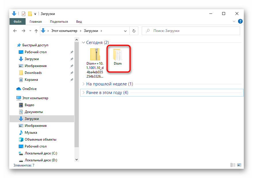 Переименованная папка с DISM++ для перемещения на загрузочную флешку