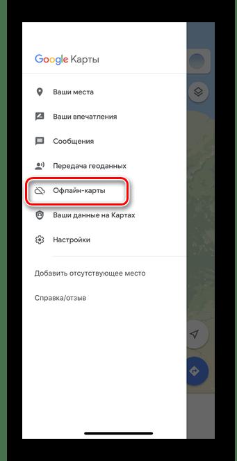 Перейдите в раздел офлайн карты для установки карты для офлайн доступа в мобильной версии Google Map iOS