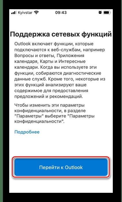 Перейти к использованию электронной почты в приложении Outlook на iPhone