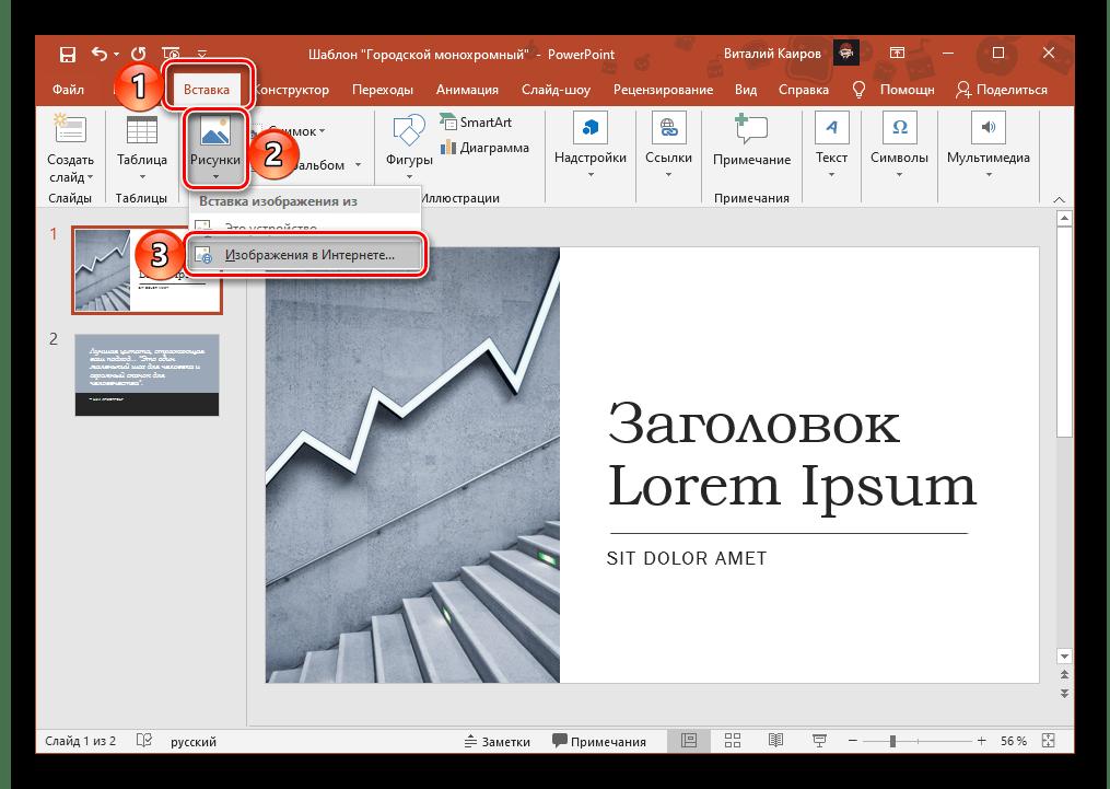 Перейти ко вставке изображения из интернета в презентацию PowerPoint