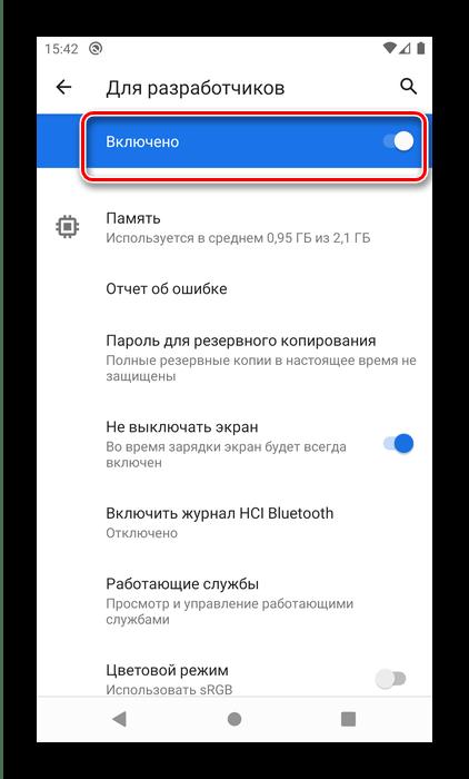 Переключатель для отключения режима разработчика на Android
