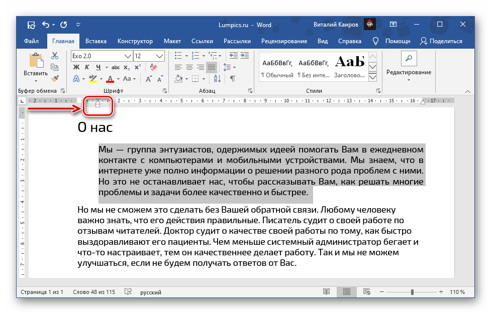 Перемещение линейки вправо для выравнивания текста в документе Microsoft Word