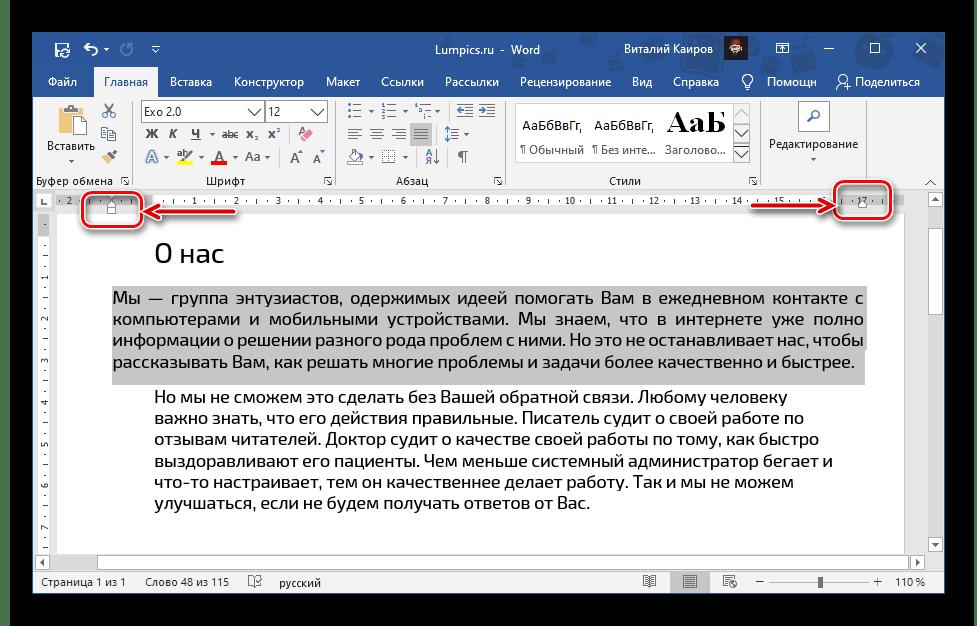 Перемещение линейки за пределы полей для выравнивания текста в документе Microsoft Word
