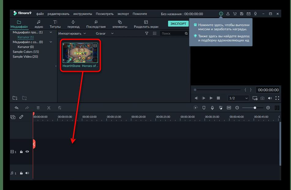 Перемещение видео на таймлайн для создания гифки в программе Wondershare Filmora