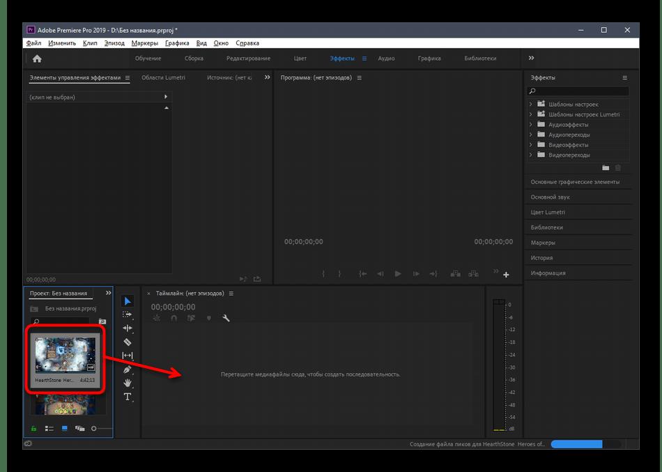 Перенос видео на многодорожечный редактор для соединения в программе Adobe Premiere Pro