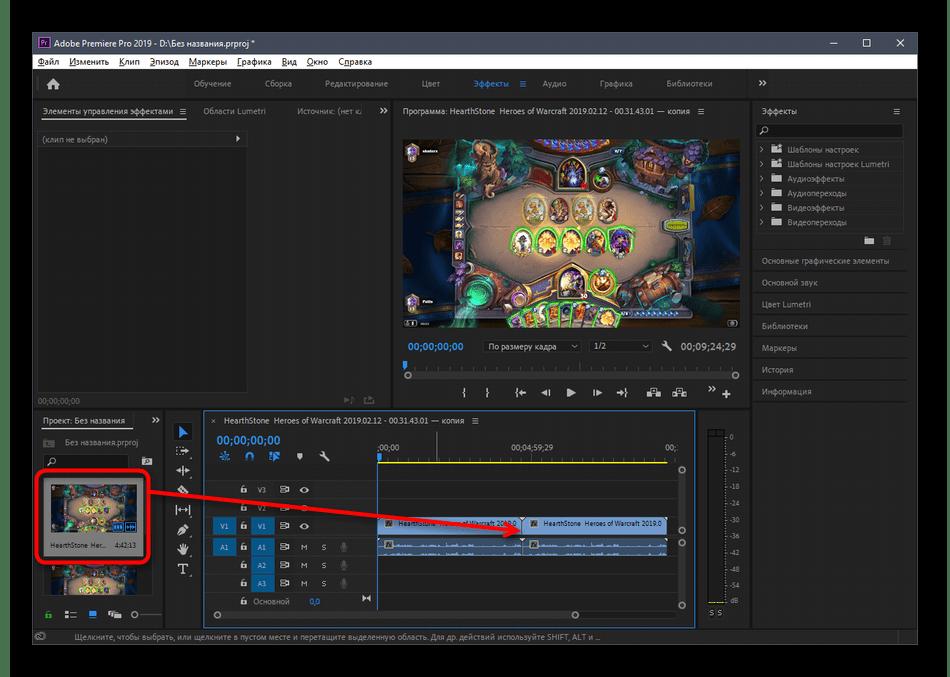 Перенос второго видео на многодорожечный редактор для соединения в программе Adobe Premiere Pro