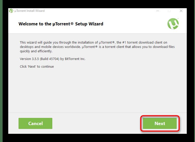 Первый шаг установки клиента uTorrent для Windows 10 после загрузки с официального сайта