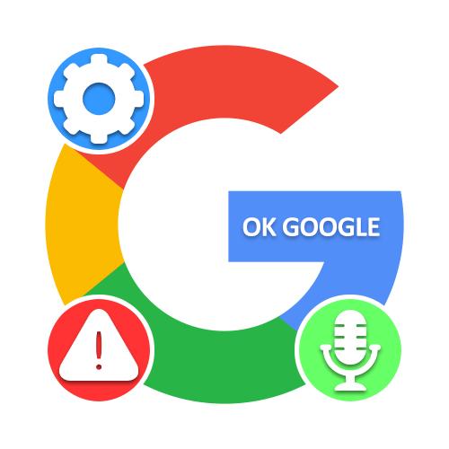 Почему не работает Окей Гугл