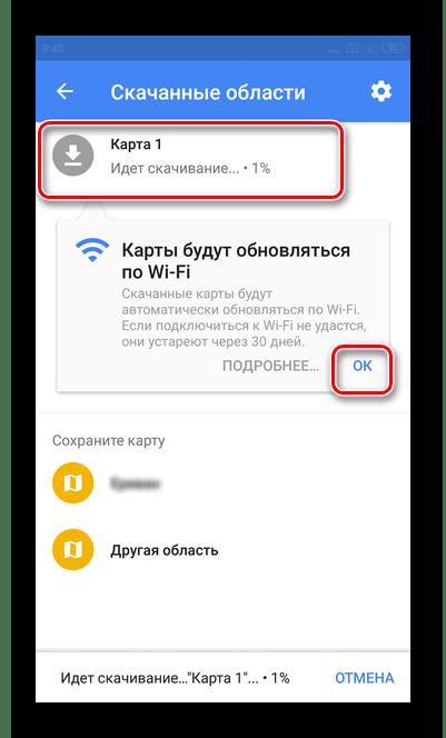 Подождите полной установки для настройки офлайн карт для мобильной версии Гугл Карты Android