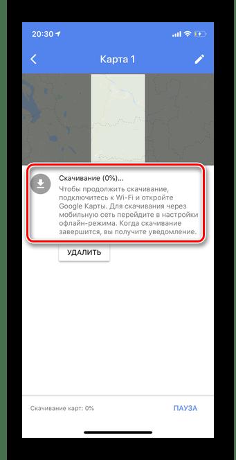 Подождите завершения скачивания для установки карты для офлайн доступа в мобильной версии Google Map iOS