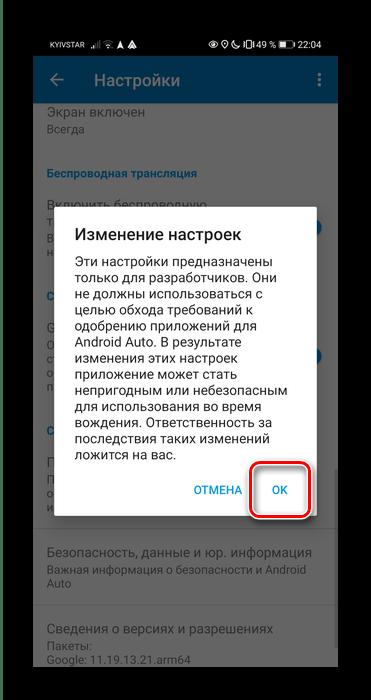 Подтвердить активацию режима разработчика для решения проблем с Android Auto
