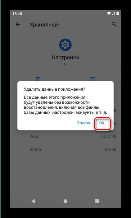 Подтвердить очистку хранилища настроек для полного отключения режима разработчика на Android