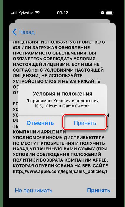Подтвердить принятие условий и положений для использования приложения Почта на iPhone