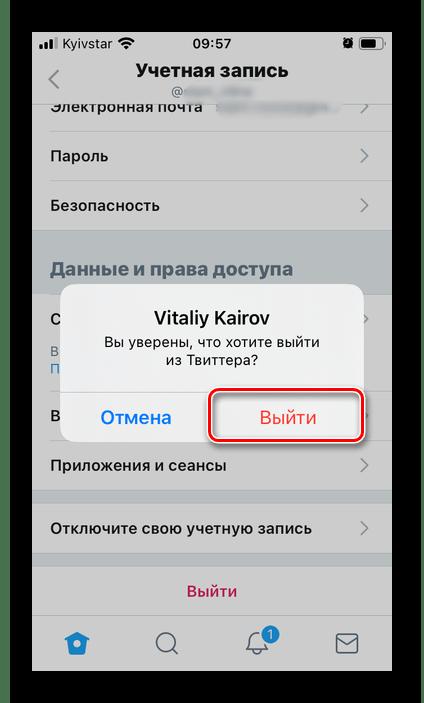 Подтвердить выход из учетной записи в мобильном приложении Twitter на iPhone