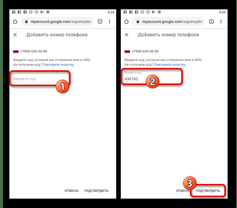 Подтверждение аккаунта Google с телефона