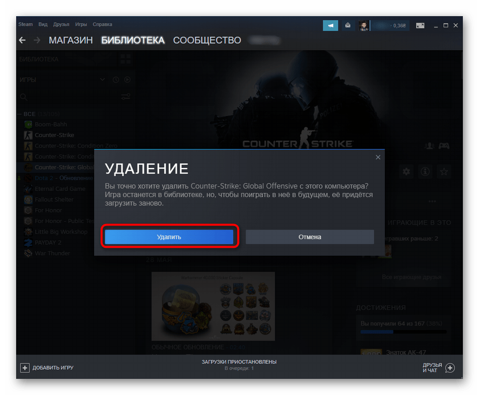 Подтверждение деинсталляции Counter-Strike Global Offensive через Windows 10