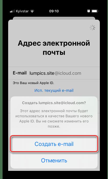 Подтверждение создания почтового ящика в приложении Почта на iPhone