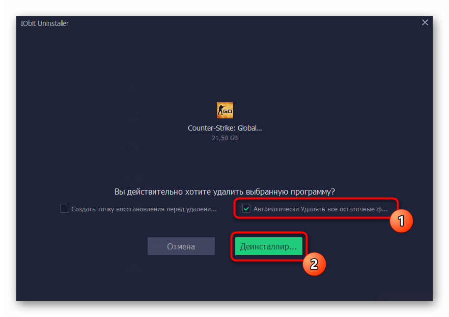 Подтверждение удаления Counter-Strike Global Offensive через IObit Uninstaller