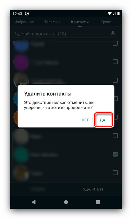 Подтверждение удаления удалённых контактов в Android посредством стороннего приложения True Phone