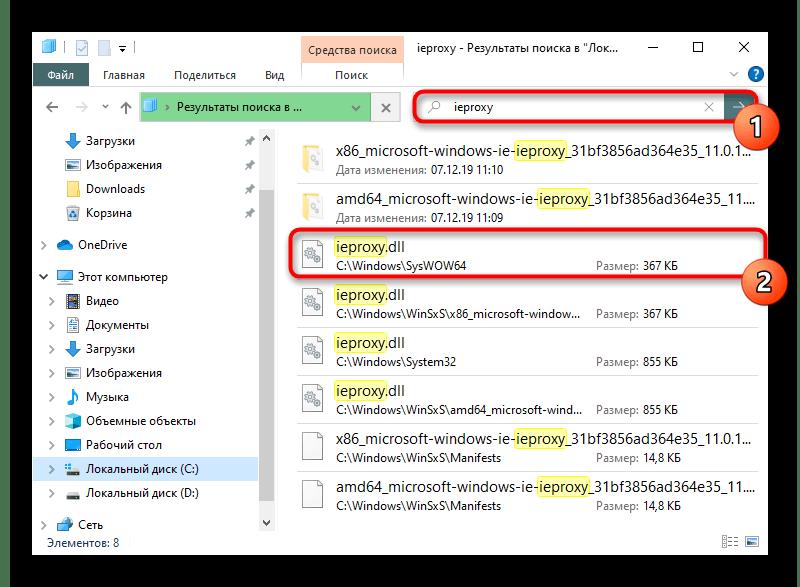 Поиск файла для копирования ieproxy.dll в папку System32 для восстановления работы Проводника