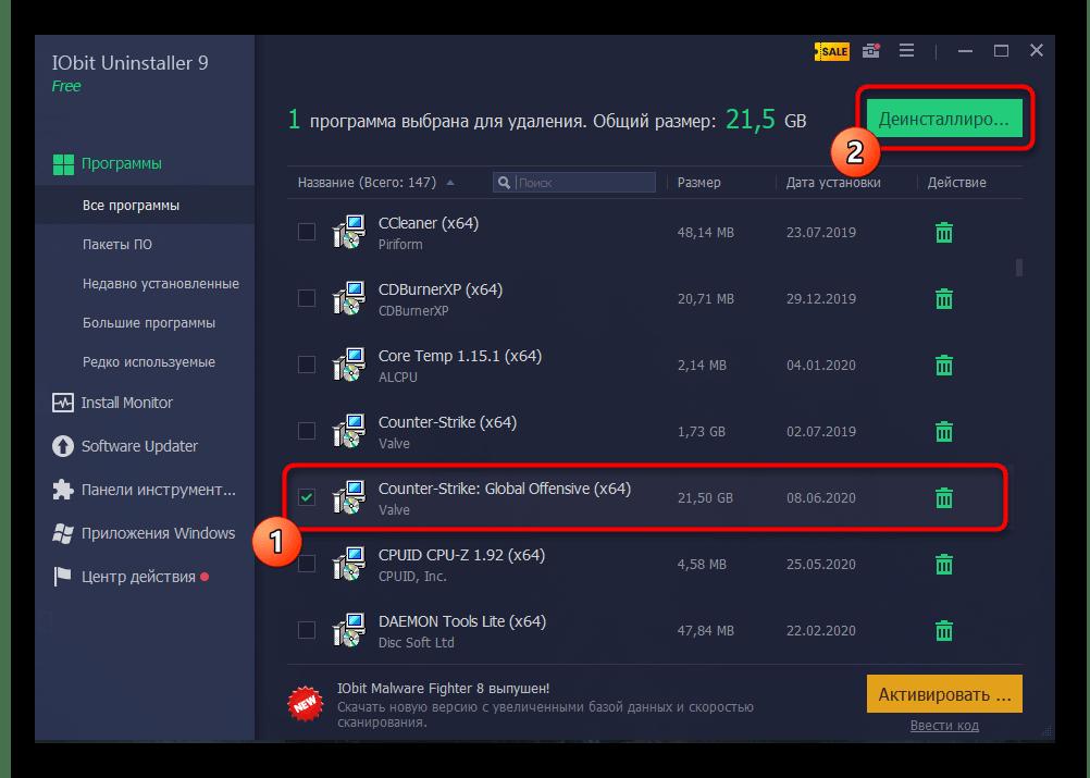 Поиск игры для удаления Counter-Strike Global Offensive через IObit Uninstaller