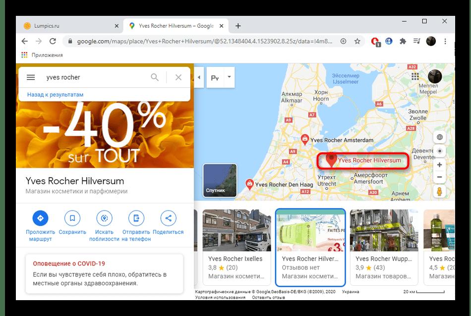 Поиск места съемки фотографии на карте для ознакомления