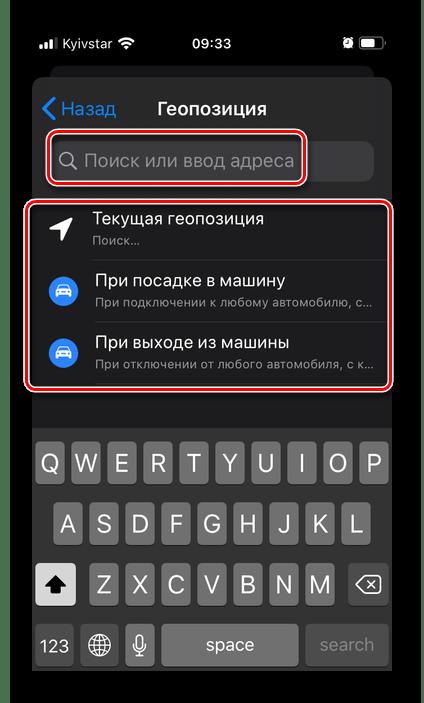 Поиск нужной геопозиции в приложении Напоминания на iPhone