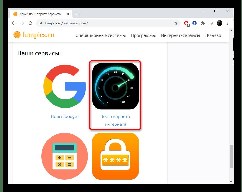 Поиск онлайн-сервиса для проверки стабильности сети на Lumpics