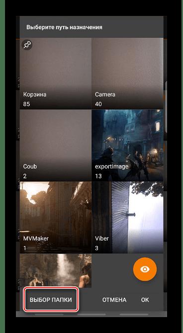 Копирование фото из «Галереи» устройства с Андроид