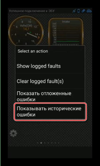 Показ исторических ошибок в меню для использования ELM327 на Android посредством Torque Lite