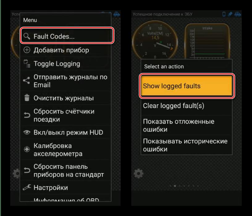 Показать журнал ошибок в меню для использования ELM327 на Android посредством Torque Lite