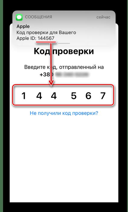 Получение и ввода кода подтверждения для нового ящика в приложении Почта на iPhone