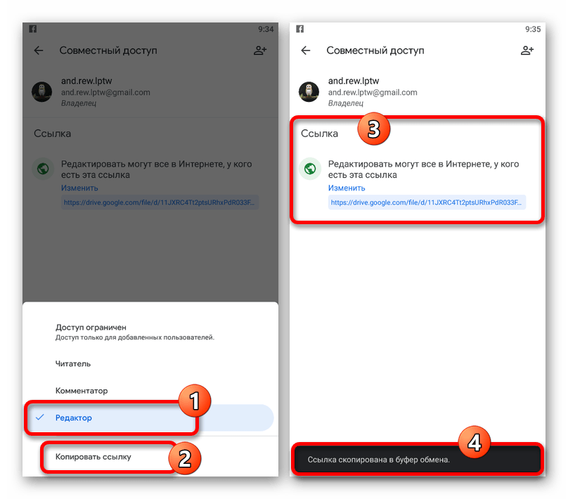 Получение ссылки на файл в приложении Google Drive