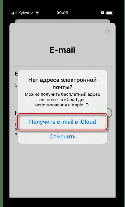 Получить e-mail в iCloud в приложении Почта на iPhone