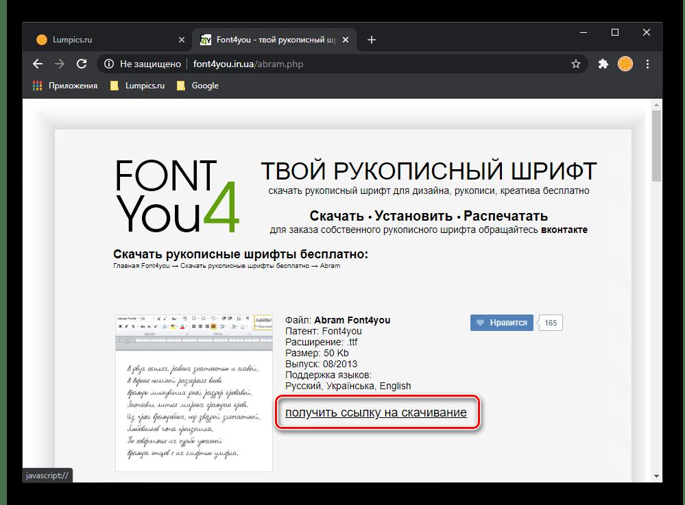 Получить ссылку на скачивание рукописного шрифта на сайте Font4You для Microsoft Word
