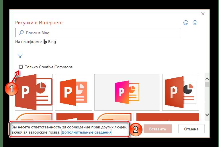 Последствия использования изображений, не защищенных авторским правом, в PowerPoint
