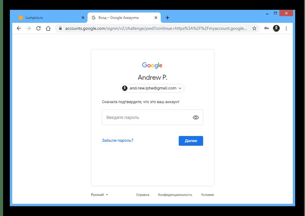 Повторная авторизация на сайте Google на ПК