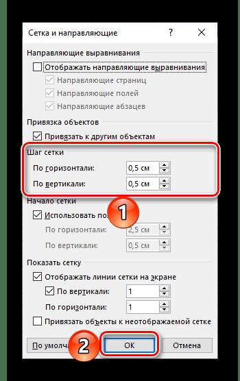 Повторное определение размеров сетки в документе Microsoft Word